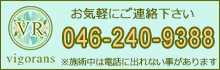 お電話でのお問い合わせ 080-3214-1010